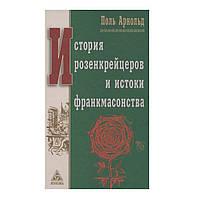 """П.Арнольд """"История розенкрейцеров и истоки франкмасонства"""""""