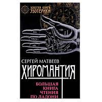 С. Матвеев: Хиромантия. Большая книга чтения по ладони