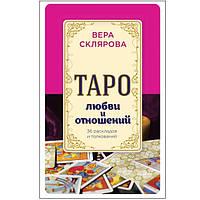 Віра Склярова: Таро любові і стосунків, фото 1