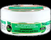 Масло-крем для тела густое увлажняющее Dr. Bio с экстрактом Алоэ Вера