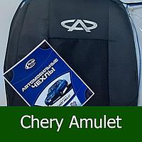 Чехлы на сиденья Чери Амулет / Chery Amulet (Prestige)