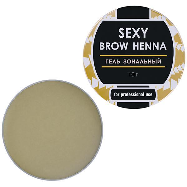 ЗОНАЛЬНИЙ ГЕЛЬ SEXY BROW HENNA, 10 ГР