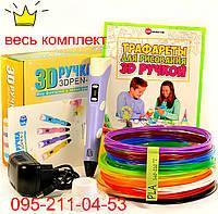 3D Ручка для детей 3Д RXstyle RP-100B Pen с LCD дисплеем второго поколения фиолетовая 60 м пластика