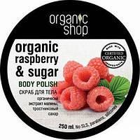Скраб для тела «Малиновые сливки» Organic Shop , 250 мл