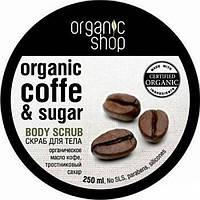 Скраб для тела «Бразильский кофе» Organic Shop , 250 мл