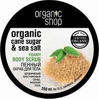 Скраб для тела « Тростниковый сахар » Organic Shop , 250 мл