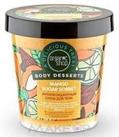 """Скраб для тела """"Антиоксиодантный"""" Mango Organic Shop , 450 мл"""