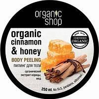 Пилинг для тела «Медовая корица» Organic Shop , 250 мл