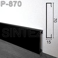 Черный алюминиевый плинтус прямоугольный Sintezal Р-870, 70х15 мм.