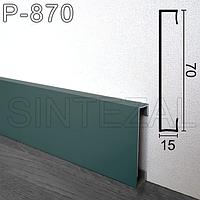 Прямоугольный алюминиевый плинтус 70х15 мм. Цвет: Серый Антрацит