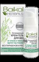 Крем-гель для век Baikal Herbals Охлаждающий от отеков и темных кругов под глазами, 15 мл
