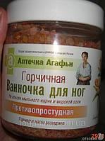 """Солевая ванночка для ног """"Горчичная"""" противопростудная Аптечка Агафьи,600 гр"""
