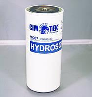Фильтр для очистки топлива,  260 HS-II-30 (гидроабсорбирующий, до 65 л/мин) CIM-TEK