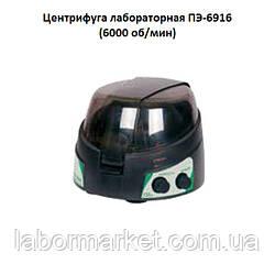 Центрифуга лабораторная ПЭ-6906