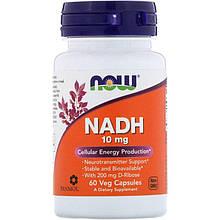 """Нікотинамід-адениндинуклеотид NOW Foods """"NADH"""" 10 мг, нейромедіатор (60 капсул)"""