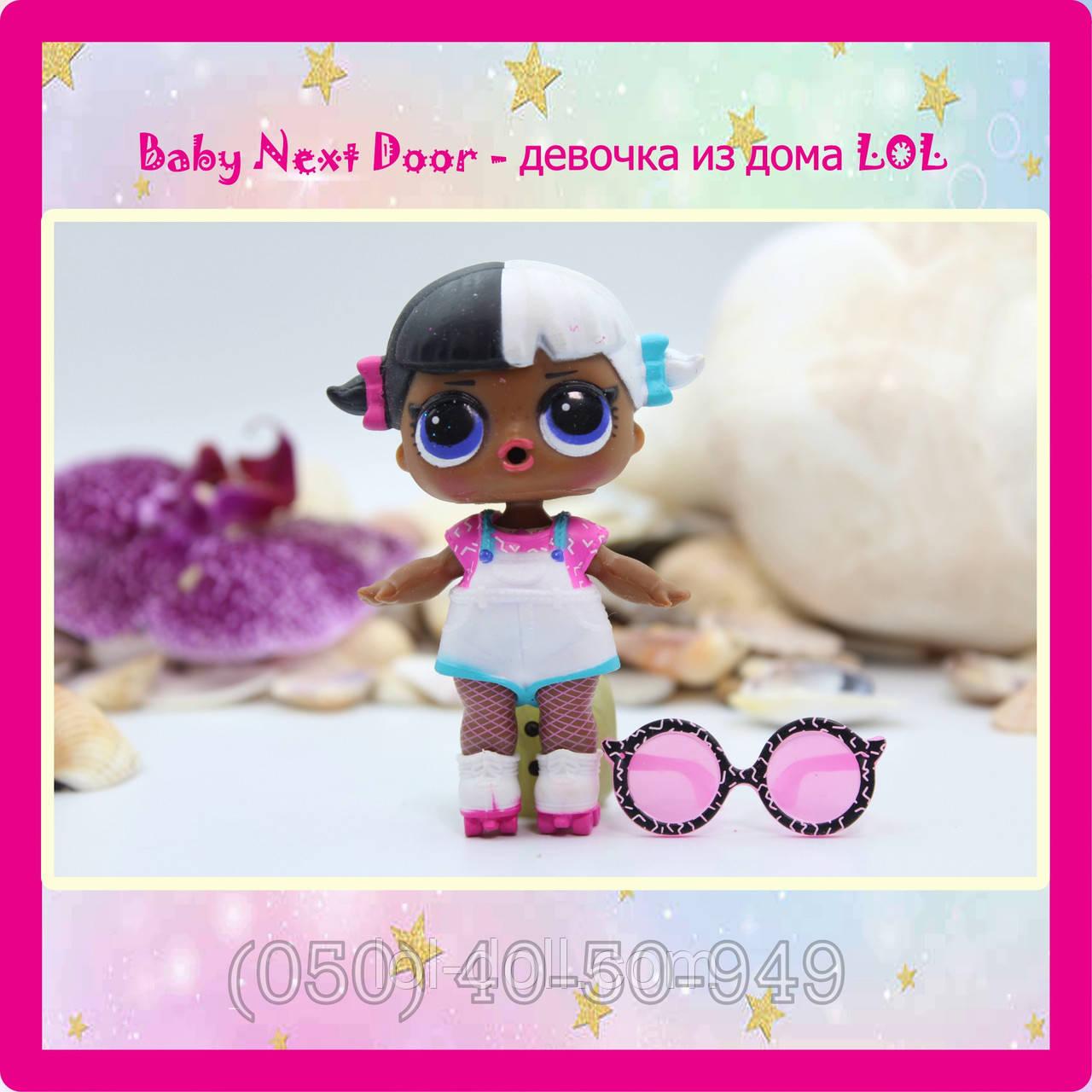 Кукла LOL Surprise Special Series Baby Next Door Лол Сюрприз Без Шара Оригинал