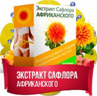 Средство для похудения Экстракт Сафлора, Средство от лишнего веса , Средство от лишнего веса Extract Salfora