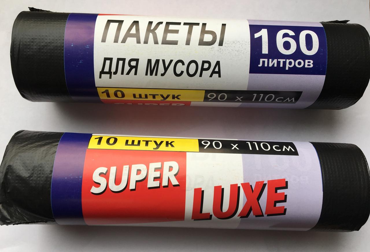 Пакеты для мусора Super Lux 160 литров (10шт)