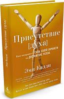 Книга Присутствие духа. Автор - Эмми Кадди (Азбука)