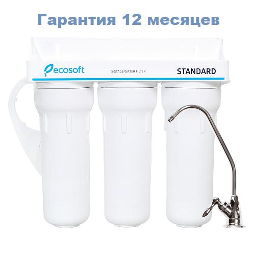 Тройной Фильтр для Воды Ecosoft Standart