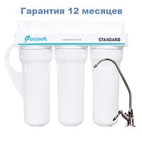 Тройной Фильтр для Воды Ecosoft Standart, фото 1