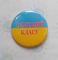 Значок сувенирный Символика Украины Дежурный класса