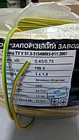 ПВ3 1,5мм2 Провод монтажный, медный с изоляцией из ПВХ пластиката желто-зеленого цвета производства  ЗЗЦМ