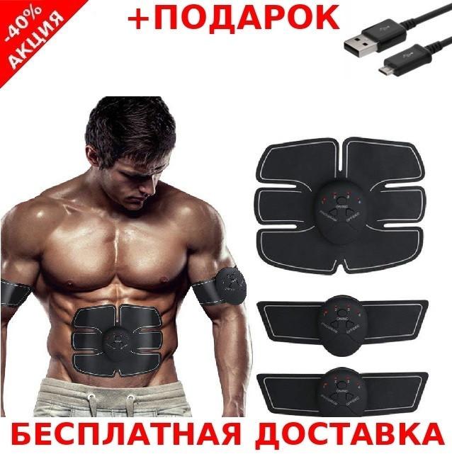 Миостимулятор 3 в 1 для мышц пресса и рук Smart Fitness Trainer Beauty Body 6 Pack EMS + шнур зарядки
