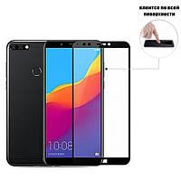 Защитное стекло Full Glue Glass для Huawei Y9-2018 (клеится вся поверхность)