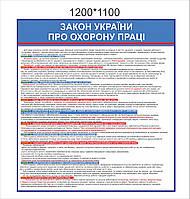 "Стенд ""Закон Украины об охране труда"""