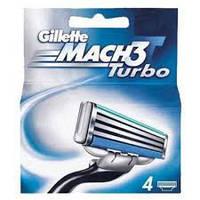 Сменные кассеты для бритья Gillette Mach 3 Turbo 4шт. в упаковке