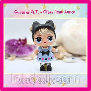 Кукла LOL Surprise Curious Q.T. - Glam Леди Алиса Лол Сюрприз Без Шара Оригинал