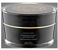 ПРОТЕИНОВАЯ МАСКА ДЛЯ ЛИЦА И ШЕИ - Natura Siberica Caviar Gold, 50 мл