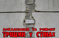 Ремонт трещин в стене, фото 1