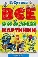 ВСЕ сказки и картинки - Сутеев В.Г. 353718, КОД: 1076227