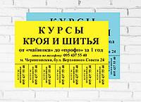 Печать объявлений А5 1000 шт. на цветной бумаге