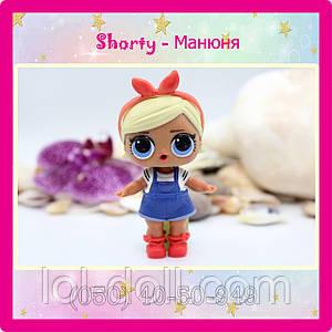 Кукла LOL Surprise 2 Серия Shorty - Манюня Лол Сюрприз Без Шара Оригинал