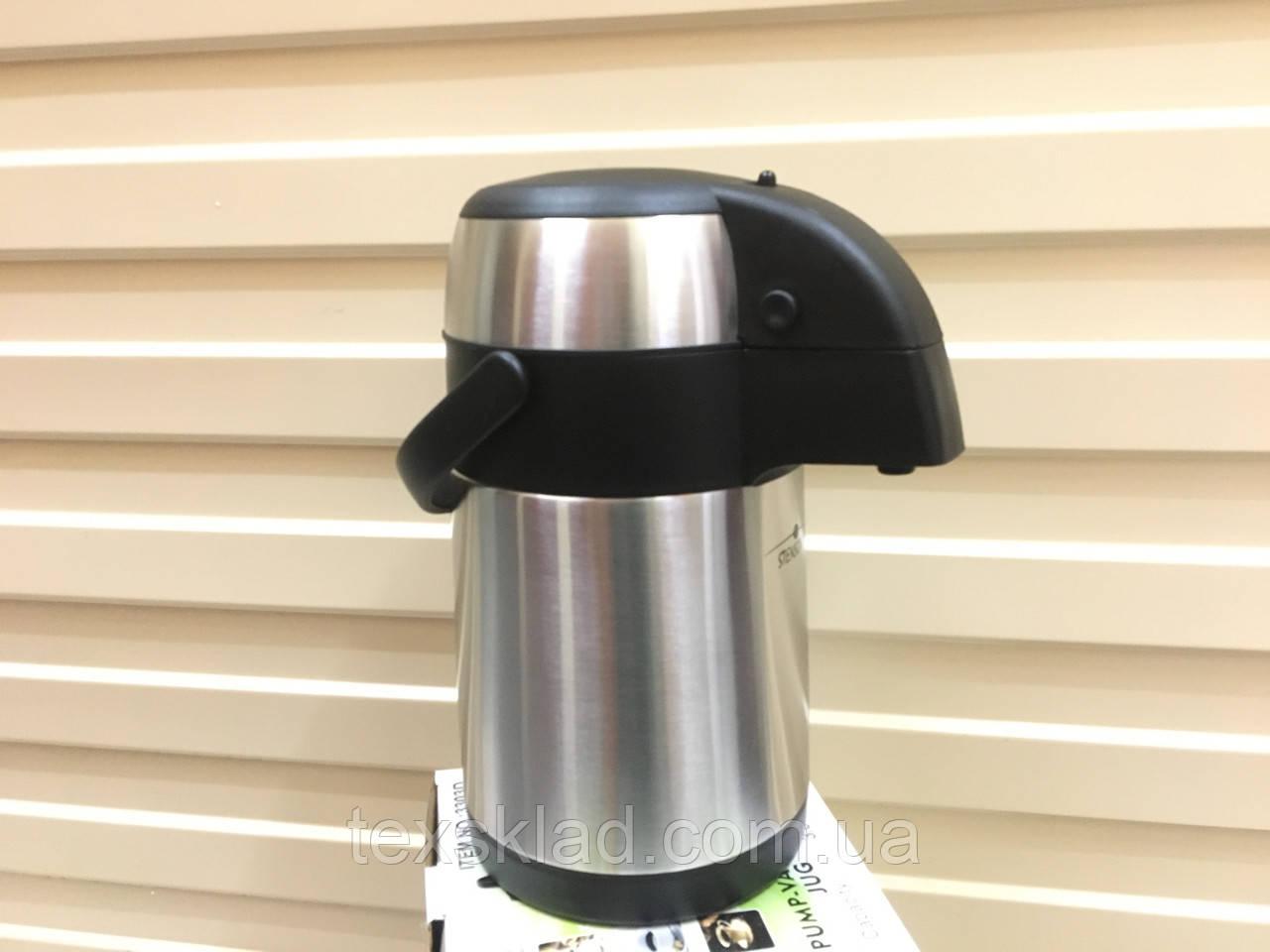 Термос помповый вакуумный со стальной колбой 2,5 литра