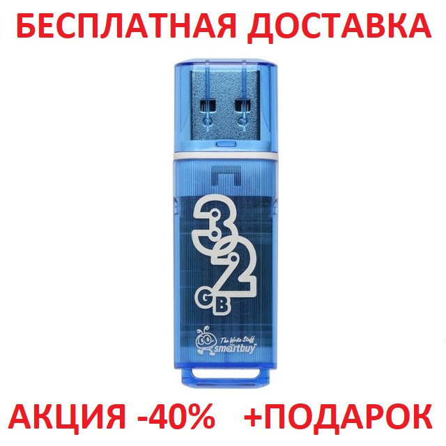USB Flash Drive Smartbuy 32gb (35/57) флешка накопитель флеш - носитель Original size                                 , фото 1