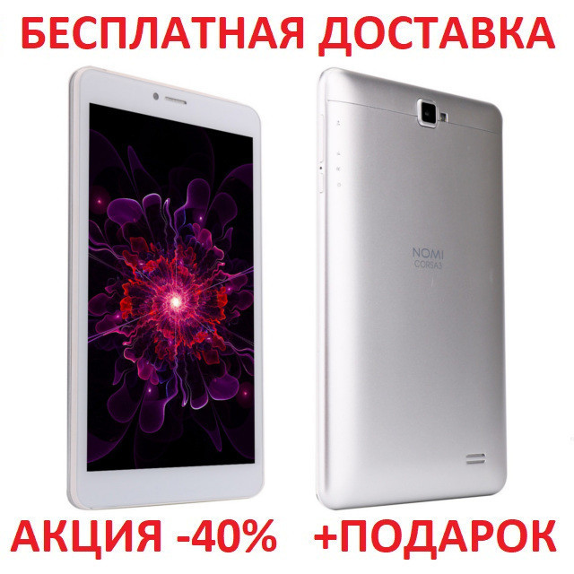 "Планшет Nomi C070012 Corsa 3 Silver 7"" display + 3G + 16GB Original size Tablet PC Andriod 7, фото 1"