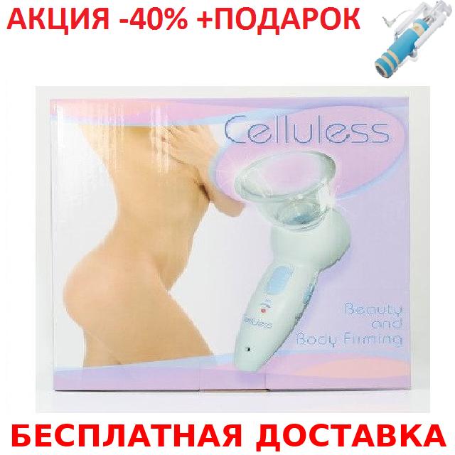 Celluless beauty and body firming качественный вакуумный антицеллюлитный массажер Conventional case+Селфи палк, фото 1