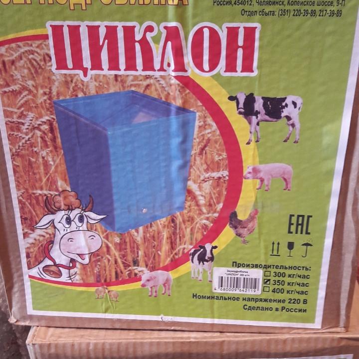 Зернодробилка бытовая Циклон 350 кг /ч 1900Вт