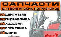 Запчасти на болгарские погрузчики Балканкар (Balkancar)