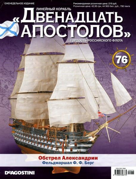 Линейный корабль «Двенадцать Апостолов» №76