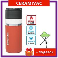 Термокружка Термобутылка Stanley Ceramivac (0.47л), salmon Спортивная термочашка для чая, для кофе
