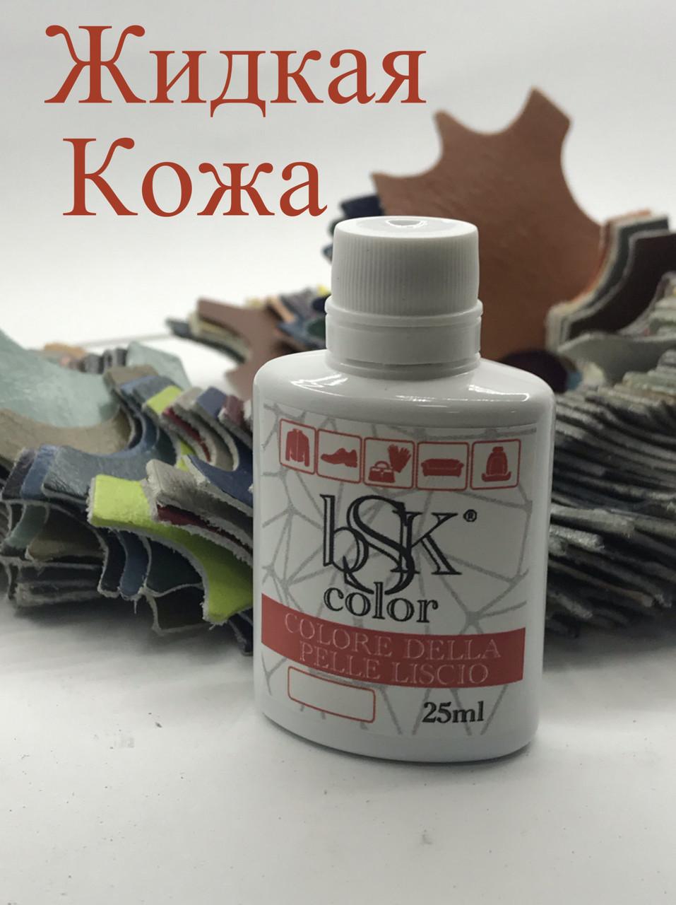 Жидкая кожа , bsk-color