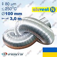 АЛЮВЕНТ Н 100 / 3,0 м гибкий алюминиевый воздуховод гофра для вытяжки