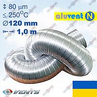 АЛЮВЕНТ Н 120 / 1,0 м гибкий алюминиевый воздуховод (гофра) для кухонной вытяжки, фото 1