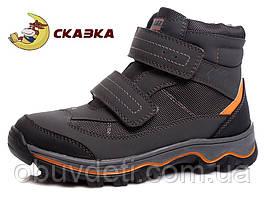 Качественные  ботинки  для мальчиков Сказка 32 р-р - 21.5см