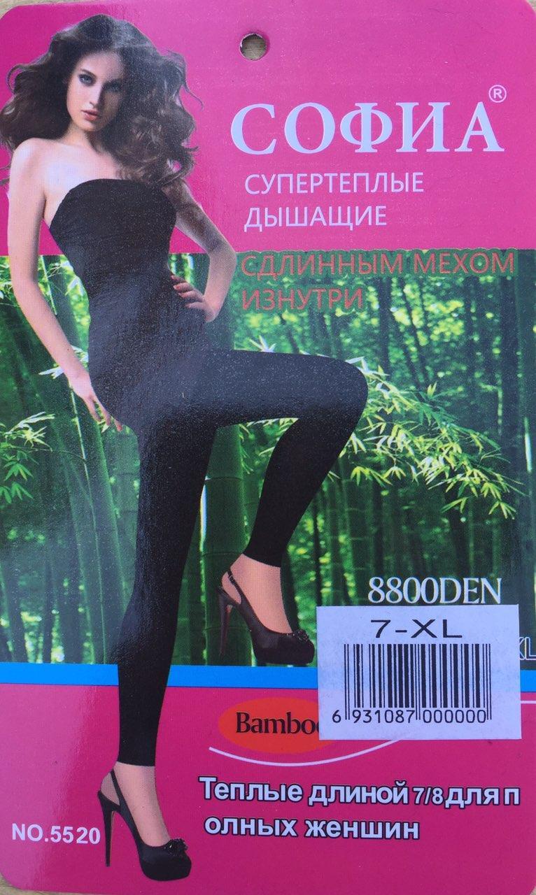 Женские Лосины балта с мехом, двух-шовные Р.р 7XL